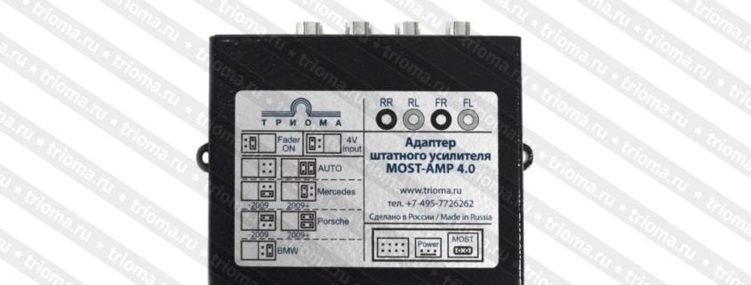 Адаптер усилителя Триома Most-AMP 4.0