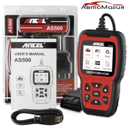 Автомобильный сканер АNCEL AS500
